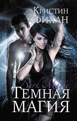 Темная магия - Фихан Кристин