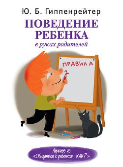 Поведение ребенка в руках родителей - Гиппенрейтер Юлия Борисовна