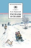 Рассказы и сказки(сборник) - Ушинский Константин Дмитриевич