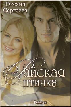 Райская птичка (СИ) - Сергеева Оксана