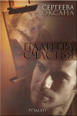 Палитра счастья (СИ) - Сергеева Оксана