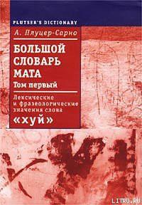 Большой словарь мата. Том 1 - Плуцер-Сарно Алексей