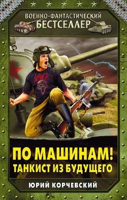 По машинам! Танкист из будущего - Корчевский Юрий Григорьевич