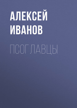 Псоглавцы - Иванов Алексей Викторович