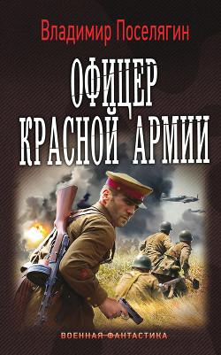 Офицер Красной Армии (СИ) - Поселягин Владимир Геннадьевич