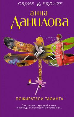 Пожиратели таланта. Серебряная пуля в сердце (сборник) - Данилова Анна