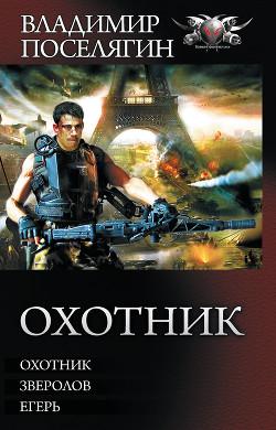 Охотник - Поселягин Владимир Геннадьевич