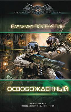 Освобожденный - Поселягин Владимир Геннадьевич
