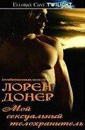 Мой сексуальный телохранитель (ЛП) - Донер Лорен