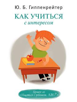 Как учиться с интересом - Гиппенрейтер Юлия Борисовна