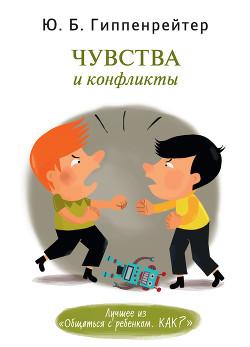 Чувства и конфликты - Гиппенрейтер Юлия Борисовна