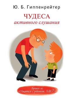 Чудеса активного слушания - Гиппенрейтер Юлия Борисовна