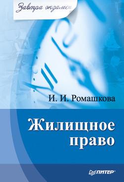 Жилищное право - Ромашкова Ирина Ивановна