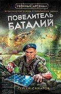 Повелитель баталий - Самаров Сергей Васильевич