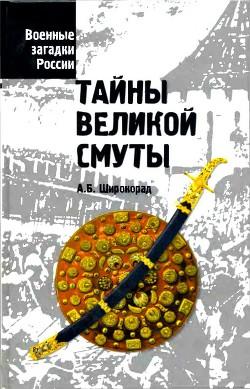 Тайны Великой смуты - Широкорад Александр Борисович