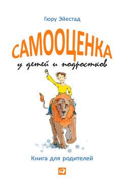 Самооценка у детей и подростков. Книга для родителей - Шинкаренко Наргис