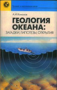 Геология океана: загадки, гипотезы, открытия - Конюхов Александр Иванович