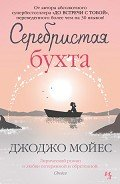 Серебристая бухта - Мойес Джоджо