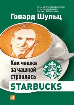 Влейте в нее свое сердце. Как чашка за чашкой строилась STARBUCKS - Шульц Говард