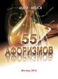 55 афоризмов - Ангелов Андрей