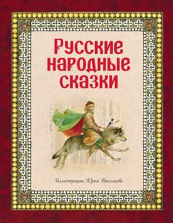 Русские народные сказки. Том 1 - Коллектив авторов