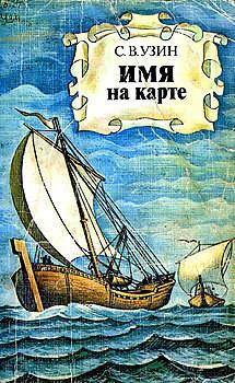Имя на карте - Узин Семен Владимирович
