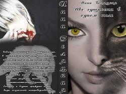 Две сущности в одном теле (СИ) - Беляцкая Инна Викторовна