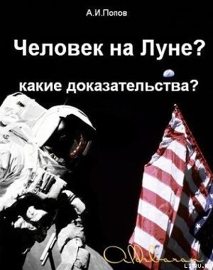 Человек на Луне? Какие доказательства? - Попов Александр Иванович