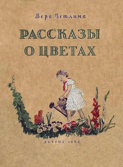 Рассказы о цветах - Ветлина Вера Арсеньевна