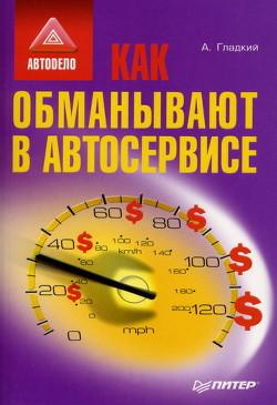 Как обманывают в автосервисе - Гладкий Алексей Анатольевич