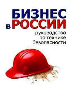 Бизнес в России: руководство по технике безопасности - Гладкий Алексей Анатольевич