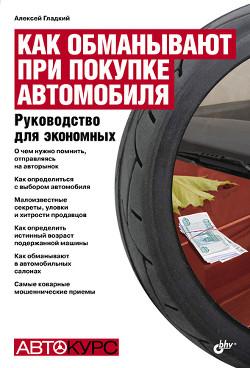 Читать книгу Как обманывают при покупке автомобиля. Руководство для экономных