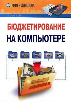 Бюджетирование на компьютере - Гладкий Алексей Анатольевич