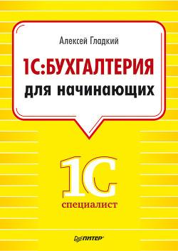 1С: Бухгалтерия 8.2. Понятный самоучитель для начинающих - Гладкий Алексей Анатольевич