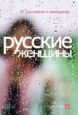 Русские женщины (47 рассказов о женщинах) - Лорченков Владимир Владимирович