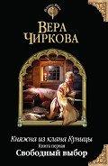Свободный выбор - Чиркова Вера Андреевна