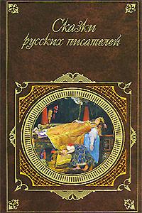 Сказки русских писателей. Том 2 - Коллектив авторов