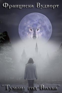 Туман: год Волка (СИ) - Вудворт Франциска