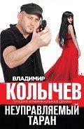 Неуправляемый таран - Колычев Владимир Григорьевич