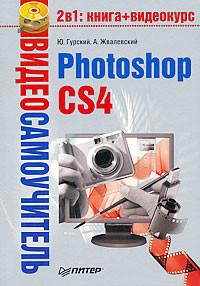 Photoshop CS4 - Гурский Юрий Анатольевич