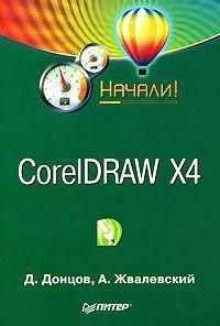 CorelDRAW X4. Начали! - Донцов Дмитрий