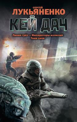 Кей Дач. Трилогия - Лукьяненко Сергей Васильевич