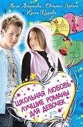 Школьная любовь (сборник) - Щеглова Ирина Владимировна