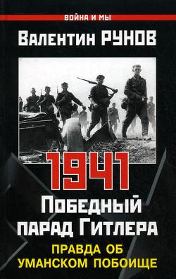 1941. Совсем другая война (сборник) - Буровский Андрей Михайлович