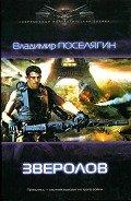 Зверолов - Поселягин Владимир Геннадьевич