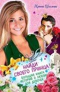 Найди своего принца! Большая книга историй о любви для девочек - Щеглова Ирина Владимировна