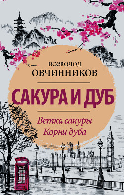Сакура и дуб (сборник) - Овчинников Всеволод Владимирович
