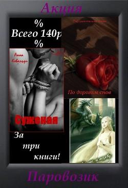 Суженая - Ковальди Анна Георгиевна