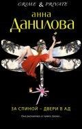 За спиной – двери в ад - Данилова Анна