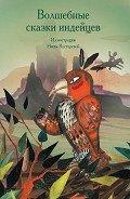 Волшебные сказки индейцев - Коллектив авторов